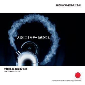 2004年12月期 事業報告書 - 東燃ゼネラル石油