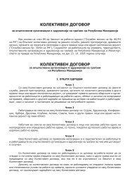 Kolektiven dogovor zdruzenija.qxp - upoz.org.mk