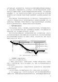 第二章海洋环境与海洋生物生态类群 - Page 2