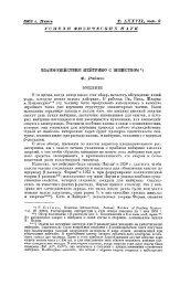 1962 г. Июнь Т. LXXVII, вып. 2 УСПЕХИ ФИЗИЧЕСКИХ HAVE ...