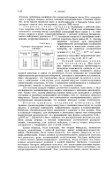 1962 г. Июнь Т. LXXVII, вып. 2 УСПЕХИ ФИЗИЧЕСКИХ HAVE ... - Page 6