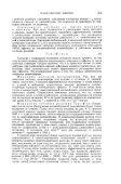 1962 г. Июнь Т. LXXVII, вып. 2 УСПЕХИ ФИЗИЧЕСКИХ HAVE ... - Page 7