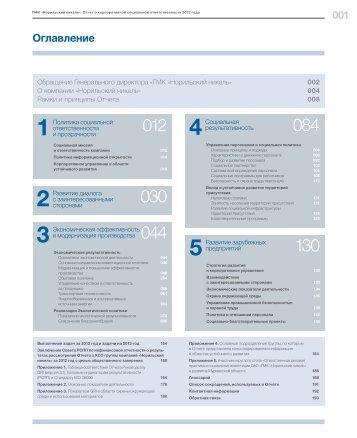 Отчет о КСО 2012 - Норильский никель