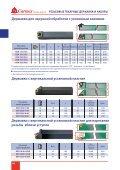 Резьбовые токарные державки и наборы - Главная s-t-group - Page 4