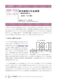 保険・年金 - ニッセイ基礎研究所