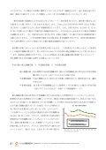 保険・年金 - ニッセイ基礎研究所 - Page 2