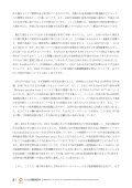 保険・年金 - ニッセイ基礎研究所 - Page 3