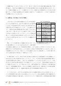 保険・年金 - ニッセイ基礎研究所 - Page 4
