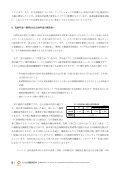 保険・年金 - ニッセイ基礎研究所 - Page 5