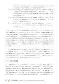 保険・年金 - ニッセイ基礎研究所 - Page 6