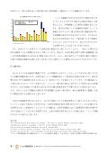 保険・年金 - ニッセイ基礎研究所 - Page 7