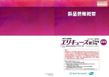 PDF・2.7MB - ブリストル・マイヤーズ