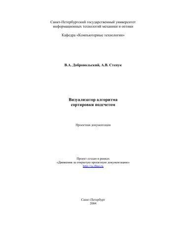 Проектная документация в формате PDF - Кафедра ...