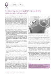 Ανοικτή Πρόσβαση στη Γνώση - Εθνικό Κέντρο Τεκμηρίωσης