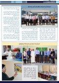 اللغة العربية - Al Zayani Investments - Page 2