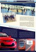 اللغة العربية - Al Zayani Investments - Page 4