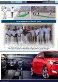 اللغة العربية - Al Zayani Investments - Page 5