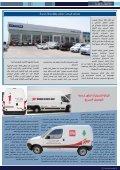 اللغة العربية - Al Zayani Investments - Page 6