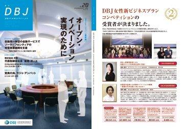 PDF版 - 日本政策投資銀行