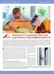 Решения от компании Roto для улучшения энергоэффективности