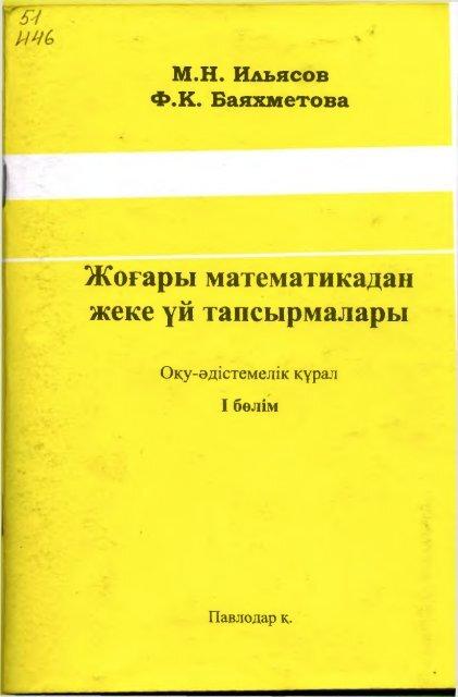 I бөлім - С. Торайғыров атындағы Павлодар мемлекеттік ...