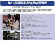 第13届国际乳品短期培训课程
