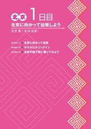 北 京 1日目 - Japan Times Book Club