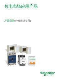 机电市场应用产品 - Schneider Electric