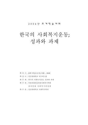 한국의 사회복지운동; 성과와 과제 - 장애인정책모니터링센터