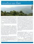 ກໍລະນີສຶກສາຂອງ Equator Initiative - Page 4