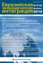 февраль 2012 - Евразийский Банк Развития