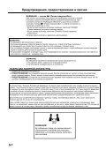 загрузить данный файл - JVC - Page 2