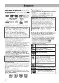 загрузить данный файл - JVC - Page 4