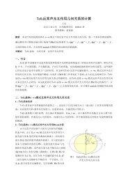TeO2反常声光互作用几何关系的计算 - 北京工业大学现代教育技术中心
