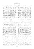 アスベスト災害と政治経済学 - 政策科学部 - 立命館大学 - Page 2