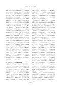アスベスト災害と政治経済学 - 政策科学部 - 立命館大学 - Page 4