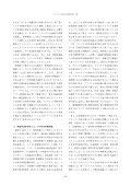 アスベスト災害と政治経済学 - 政策科学部 - 立命館大学 - Page 5