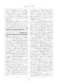 アスベスト災害と政治経済学 - 政策科学部 - 立命館大学 - Page 6