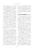 アスベスト災害と政治経済学 - 政策科学部 - 立命館大学 - Page 7
