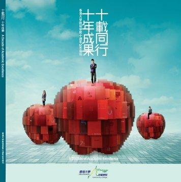 十年A Look Forward - HKU School of Professional and Continuing ...