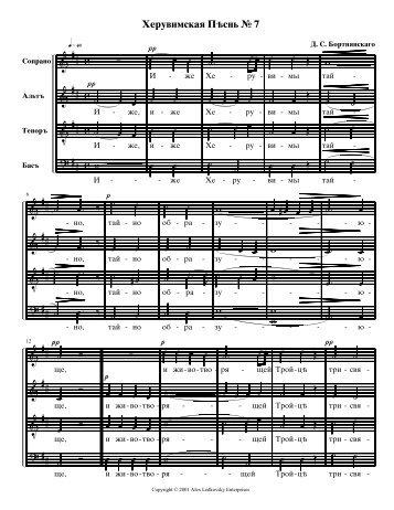 Cherubic Hymn No. 7 - D. S. Bortniansky Score/SATB parts