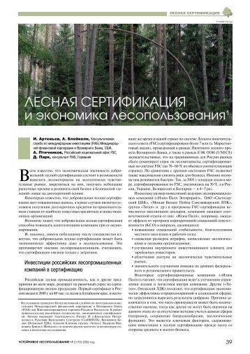 Лесная сертификация и экономика землепользования