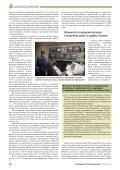 Лесная сертификация и экономика землепользования - Page 4