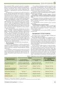 Лесная сертификация и экономика землепользования - Page 5
