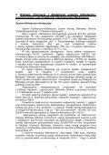 Sprawozdanie z Działalności Uczelni na rok 2010 w formacie PDF - Page 7