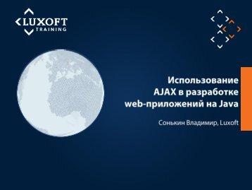 Использование AJAX в разработкеweb-приложений ... - Dev Labs