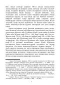 Ислом фуқаролик ҳуқуқи асослари. Исхаков С.А. Ўқув қўлланмаси. - Page 7