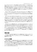 IPv4 / IPv6 Coexistence and Transition - Page 3