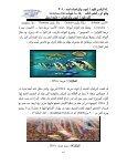 29 - علوم الحاسوب والرياضيات - جامعة الموصل - Page 4