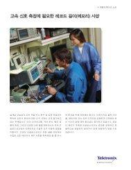 고속 신호 측정에 필요한 레코드 길이 (메모리) 사양 - Tektronix